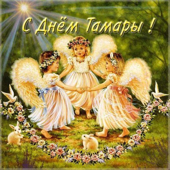 З іменинами Тамари / фото telegraf.com.ua