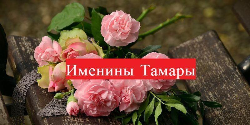 З днем Тамари / фото telegraf.com.ua