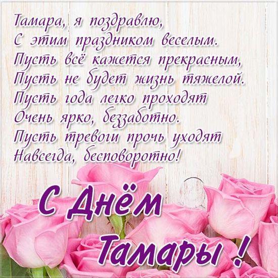 День ангела Тамари 2021 / фото telegraf.com.ua