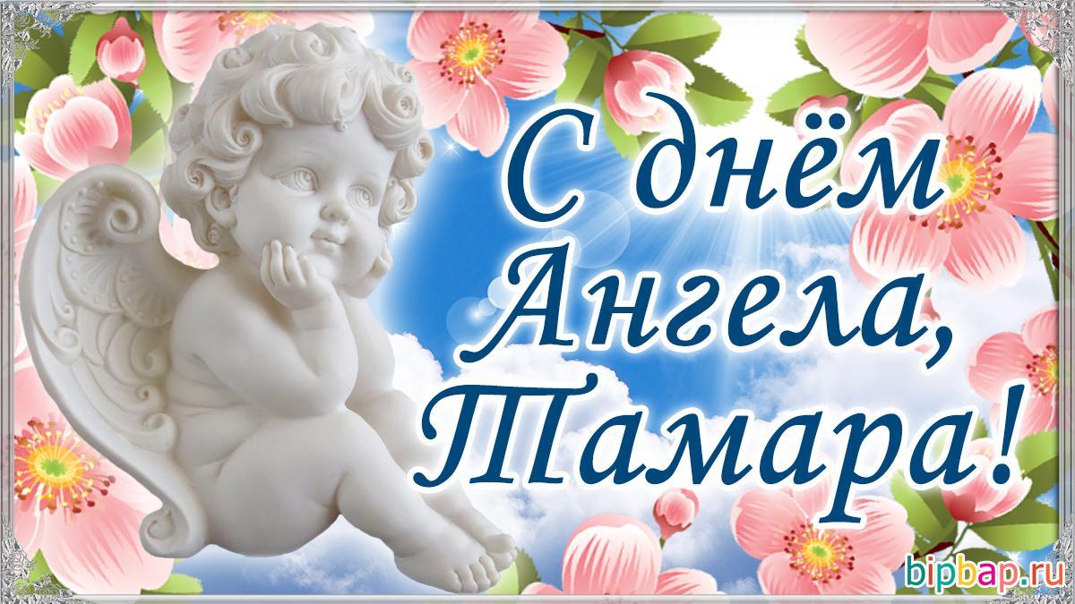 День ангела Тамари поздоровлення / фото bipbap.ru