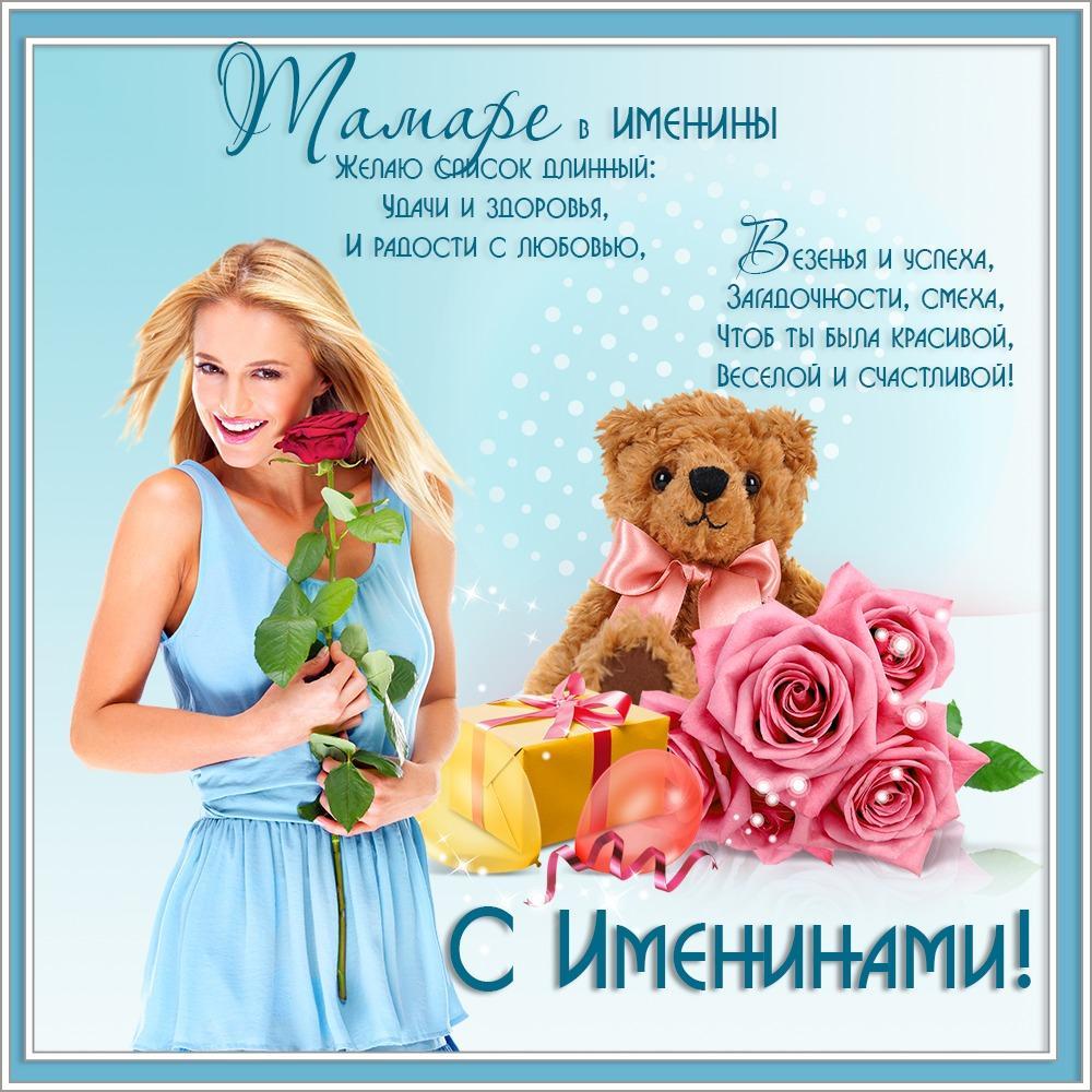 З іменинами Тамари 2021 / фото bipbap.ru