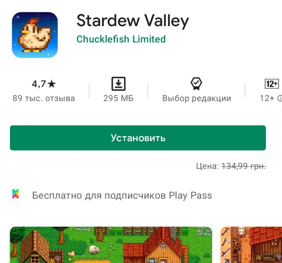 Stardew Valley доступна безкоштовно для передплатників / скріншот
