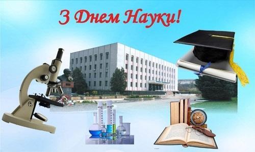 День науки поздравления / фото klike.net