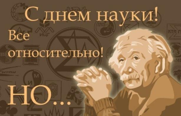С Днем науки 2021 Украина / фото klike.net