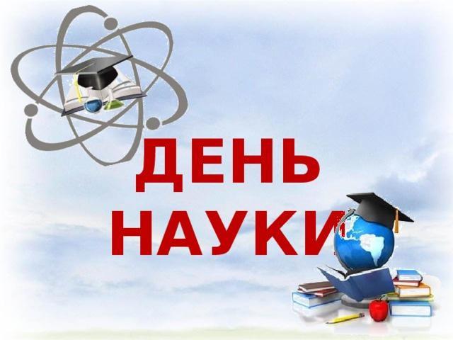С днем науки 2021 / фото klike.net