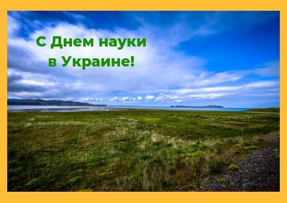Поздравления с Днем науки / фото klike.net