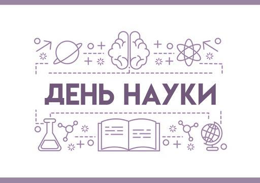 С Днем науки картинки / фото bipbap.ru