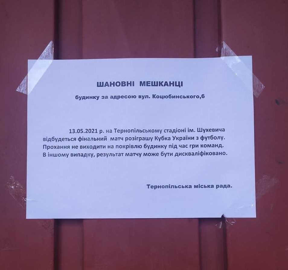 Кто инициировал данное объявление, в горсовете не объяснили / фото Виктория Ушакова