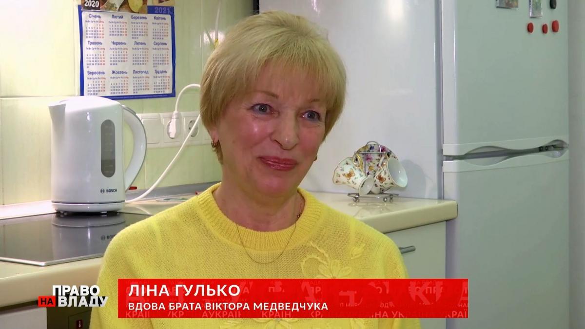 Вдова брата Медведчука / скріншот