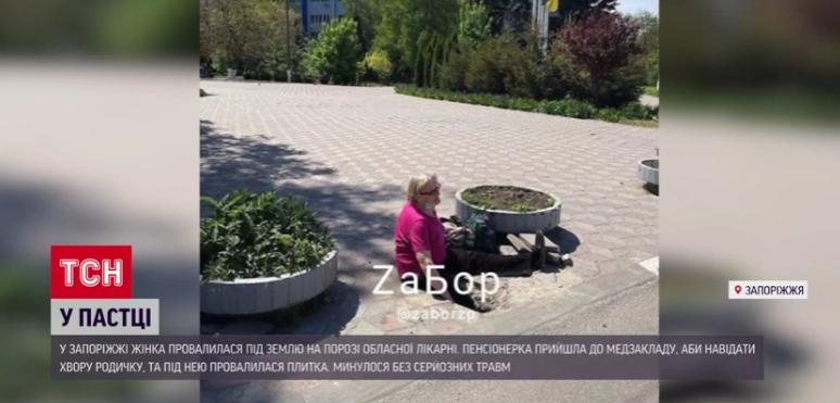 Жінка опинилася наполовину під землею / скріншот