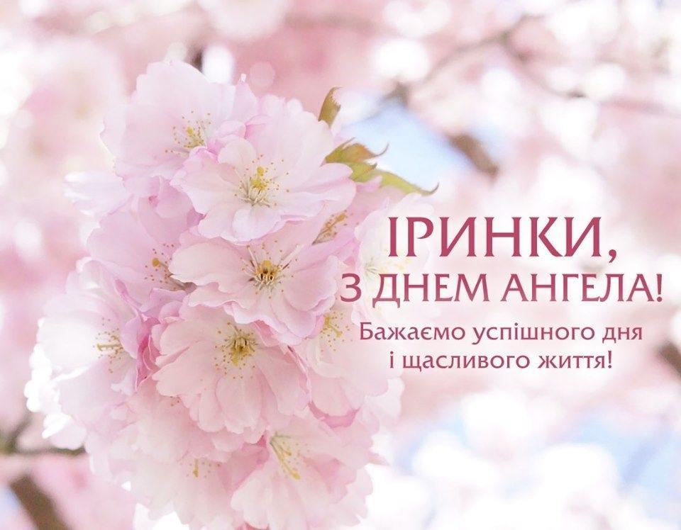Открытки на День ангела Ирины / adiotrek.rv.ua