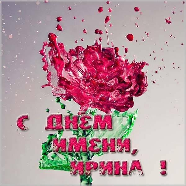 Картинки с Днем ангела Ирины / fresh-cards.ru