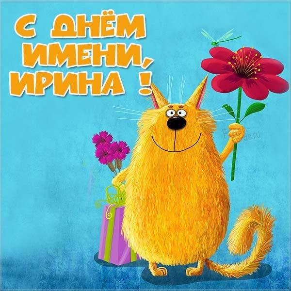 Картинки с днем Ирины/ fresh-cards.ru