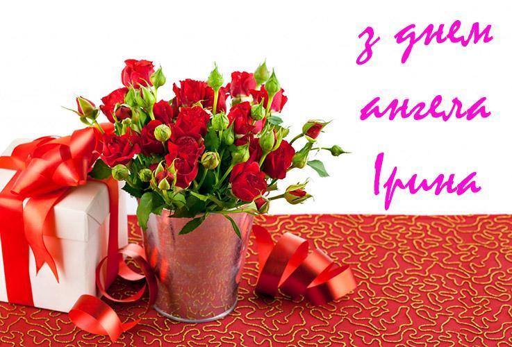 Поздравления с Днем Ирины / vitannya24.blogspot.com
