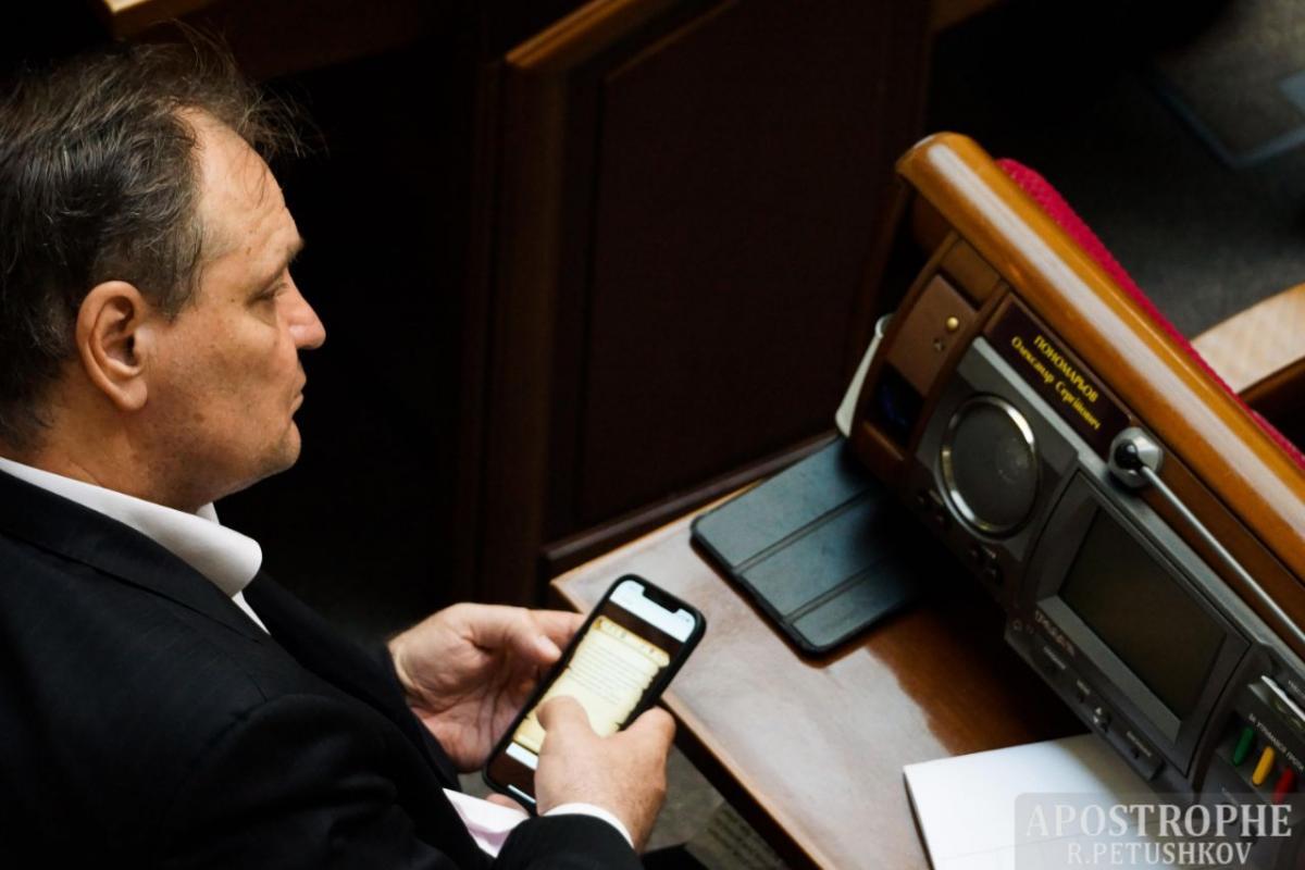 Нардеп увлекся игрой на смартфоне / фото apostrophe.ua