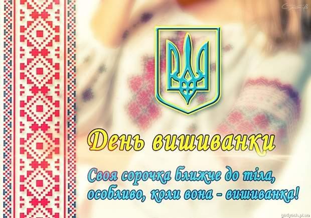 З Днем вишиванки Україна / фото 24tv.ua