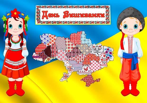 З Днем Вишиванки картинки / фото 24tv.ua