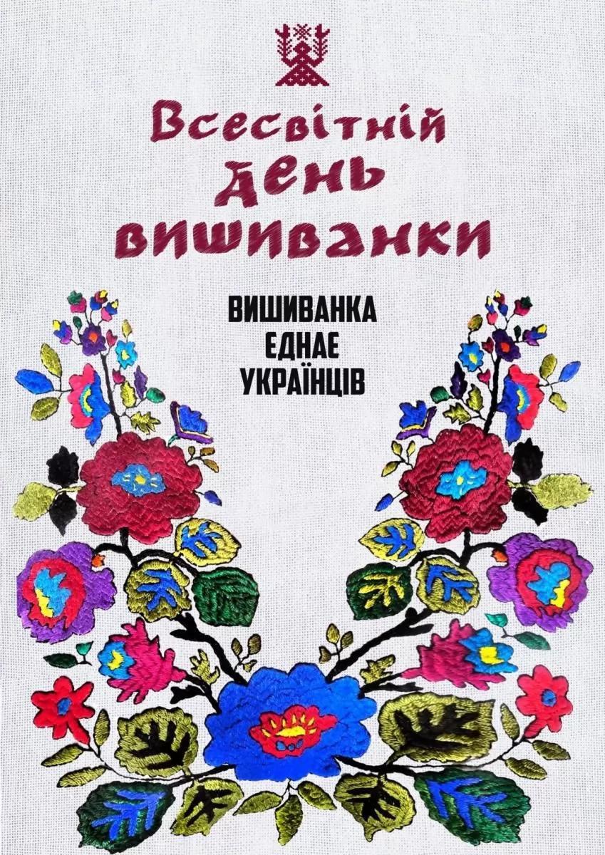 З Днем Вишиванки вірші / фот оglavred.info