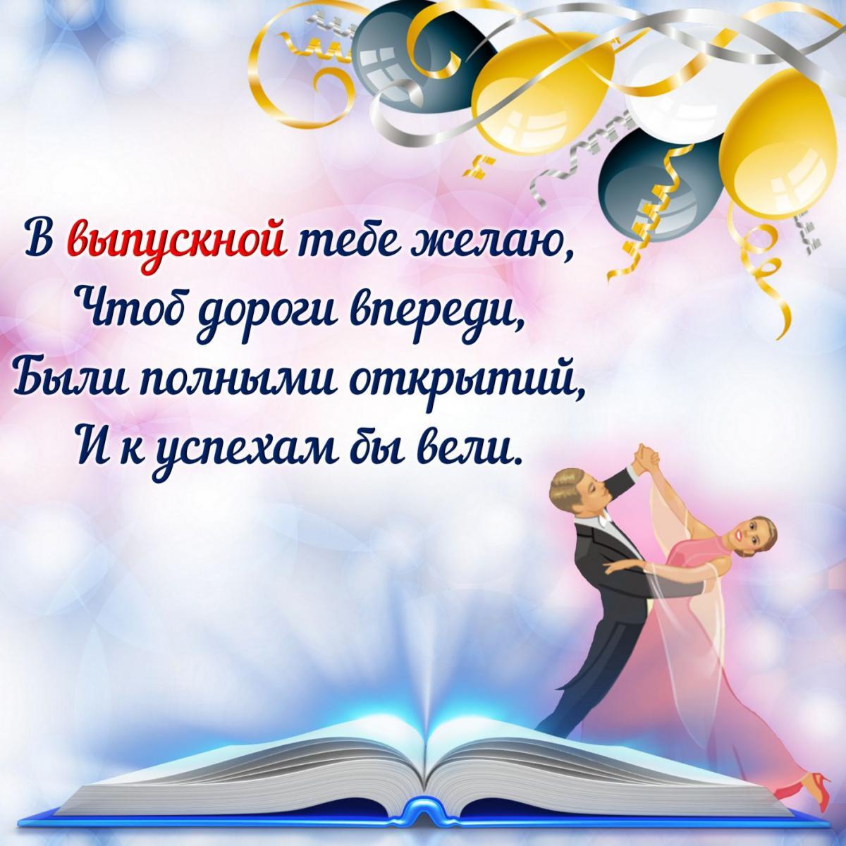 С выпускным 2021 поздравления / фото bonnycards.ru