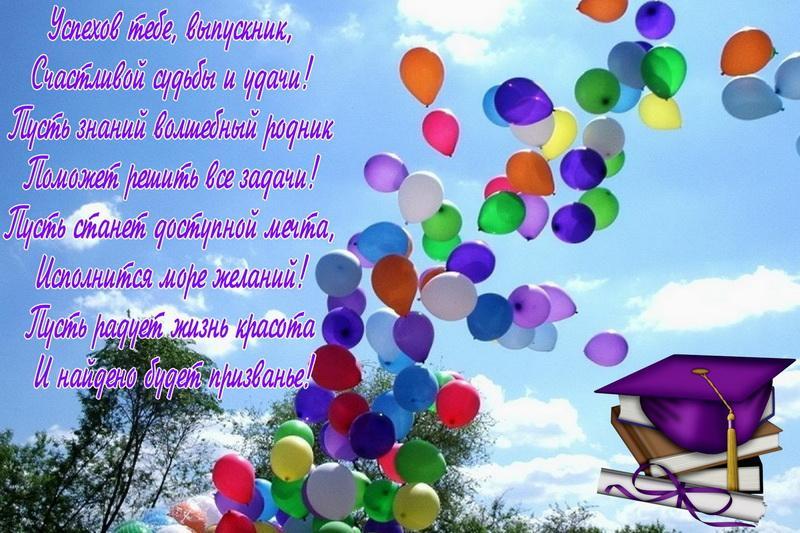 Поздравления с выпускным/ фото bonnycards.ru
