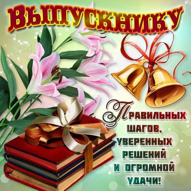 Картинки с выпускным / фото bipbap.ru