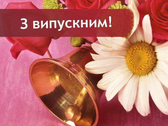 С выпускным 2021 стихи / фото maximum.fm