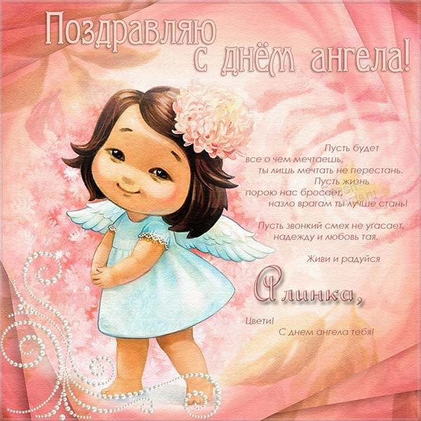 Поздравление с Днем ангела Алины / фото klike.net