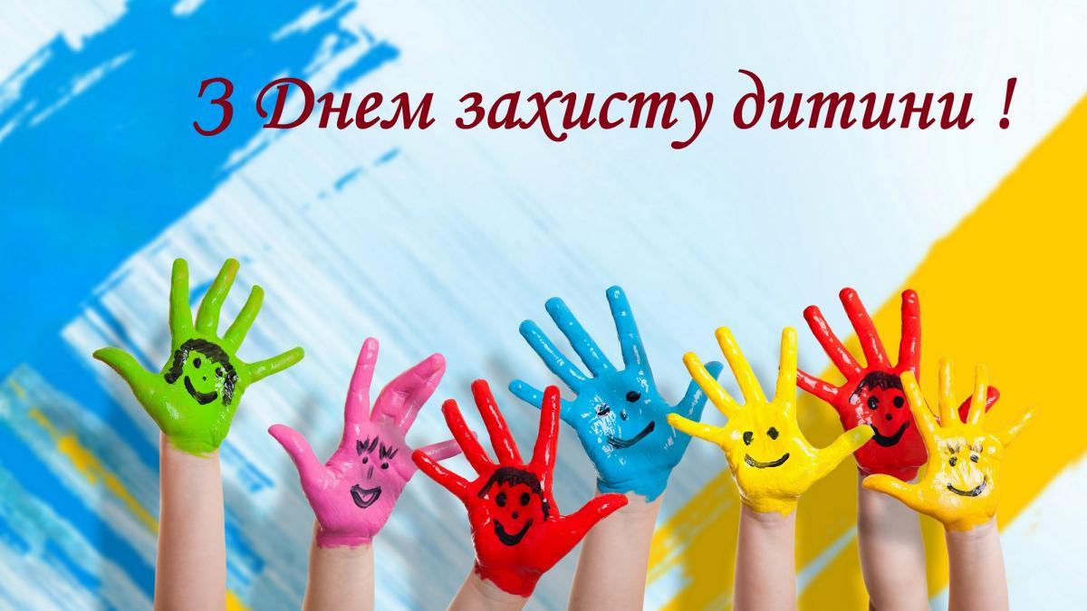 Поздравления с Днем защиты детей / list.in.ua