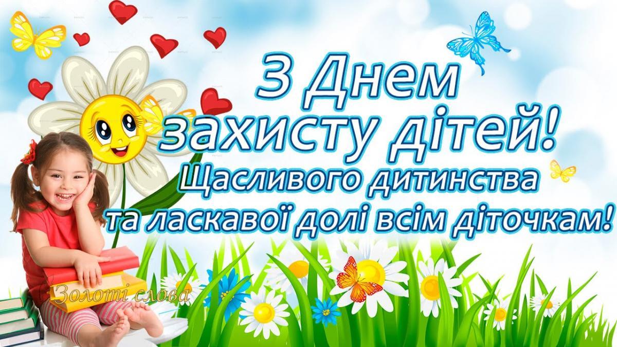 Картинки з Днем захисту дитини / zoloti.com.ua