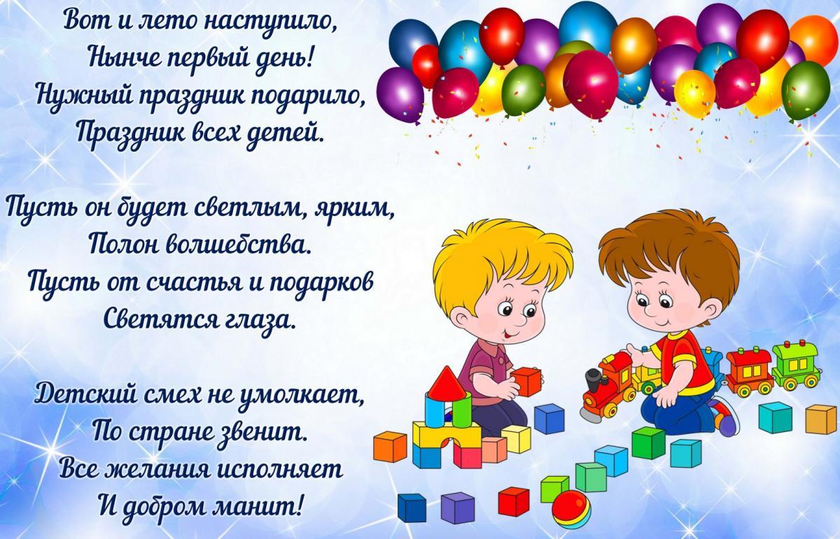 Открытки с Международным днем защиты детей / kartinki-life.ru
