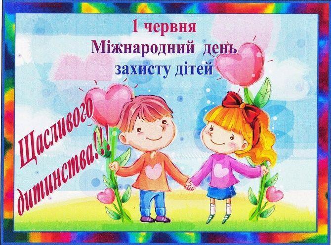 Поздравления с Международным днем защиты детей / kryzh.gov.ua