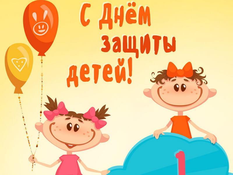 Картинки с Днем защиты детей / humoraf.ru