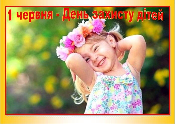 День защиты детей - лучшие поздравления / sokal-rda.gov.ua