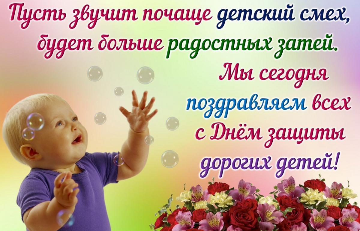 Картинки и открытки с Днем защиты детей / bonnycards.ru