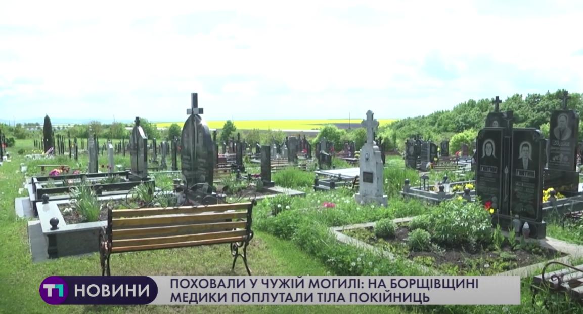 На Тернопольщине перепутали тела женщин / скриншот