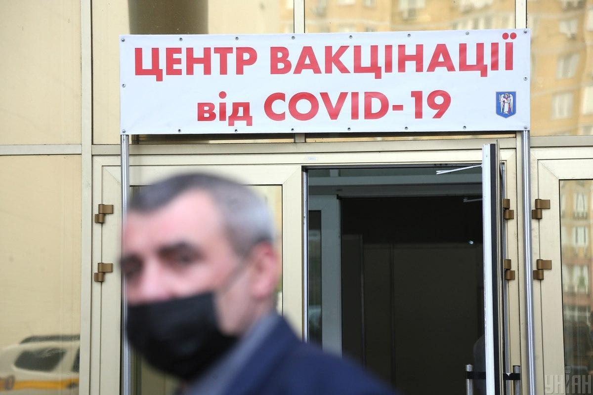 Как будут работать центры вакцинации в Украине / фото УНИАН