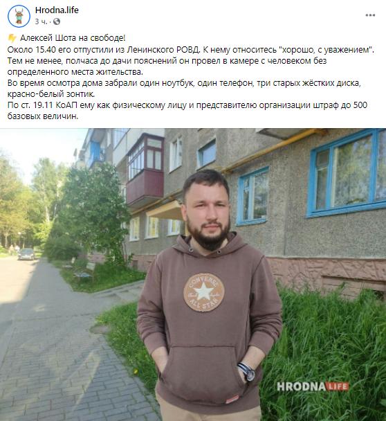 Screenshot from Facebook's Hrodna.life account