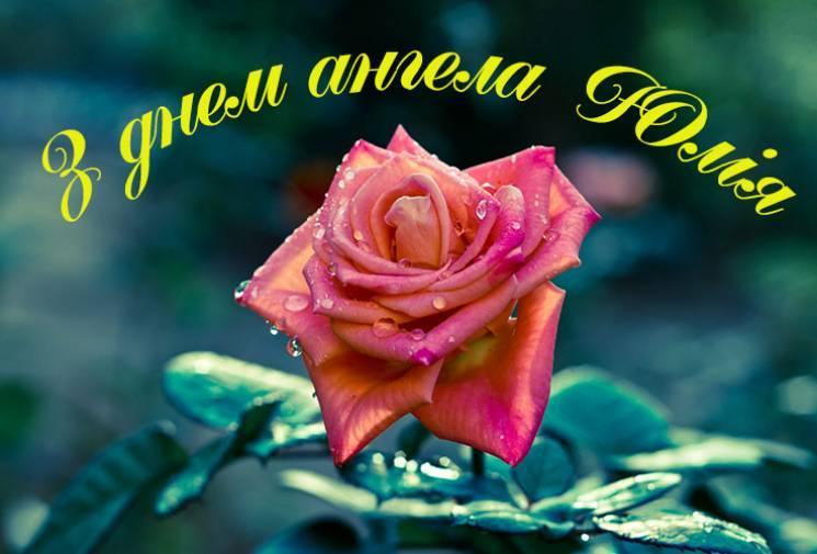 Привітання з Днем ангела Юлії / my.ua
