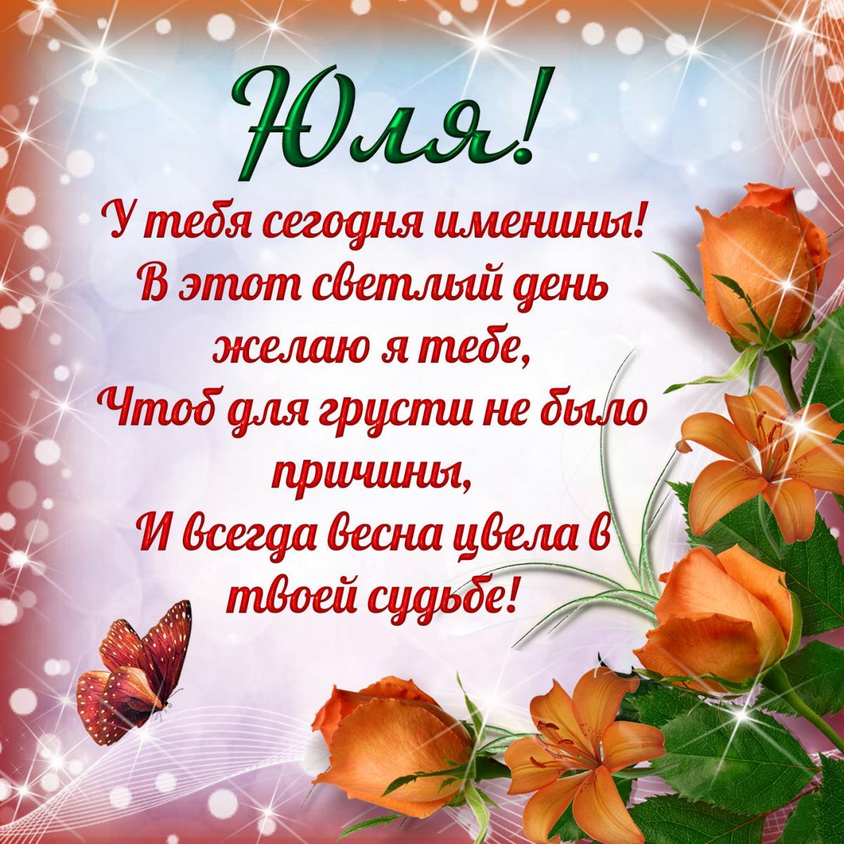 Открытки с Днем ангела Юлии / bonnycards.ru