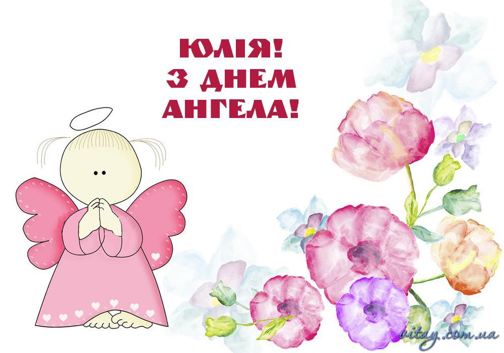 День ангела Юлії - листівки та картинки / vitay.com.ua