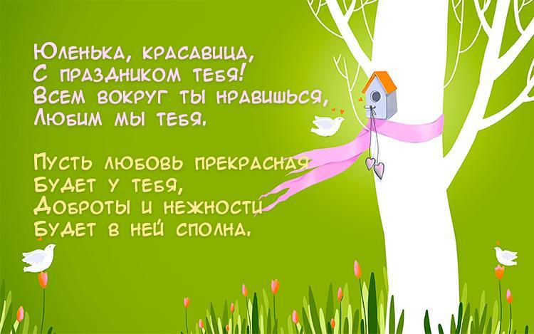 Поздравления вДень Юлии / churilovocity.ru