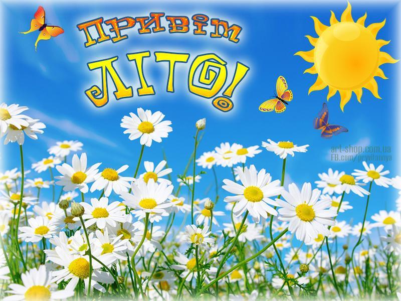 Картинки с первым днем лета / фото art-shop.com.ua