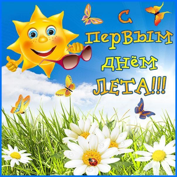 Поздравления с началом лета / klike.net
