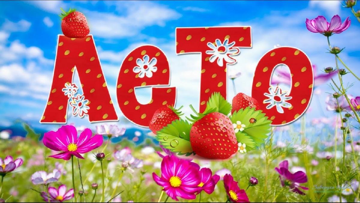 Поздравления с первым днем лета / pinterest.ru