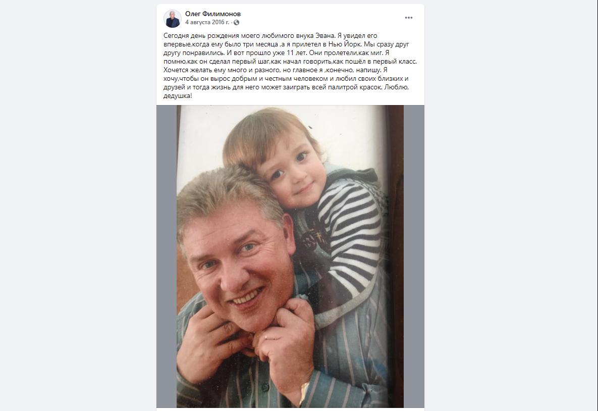 скріншот, Олег Філімонов, Facebook