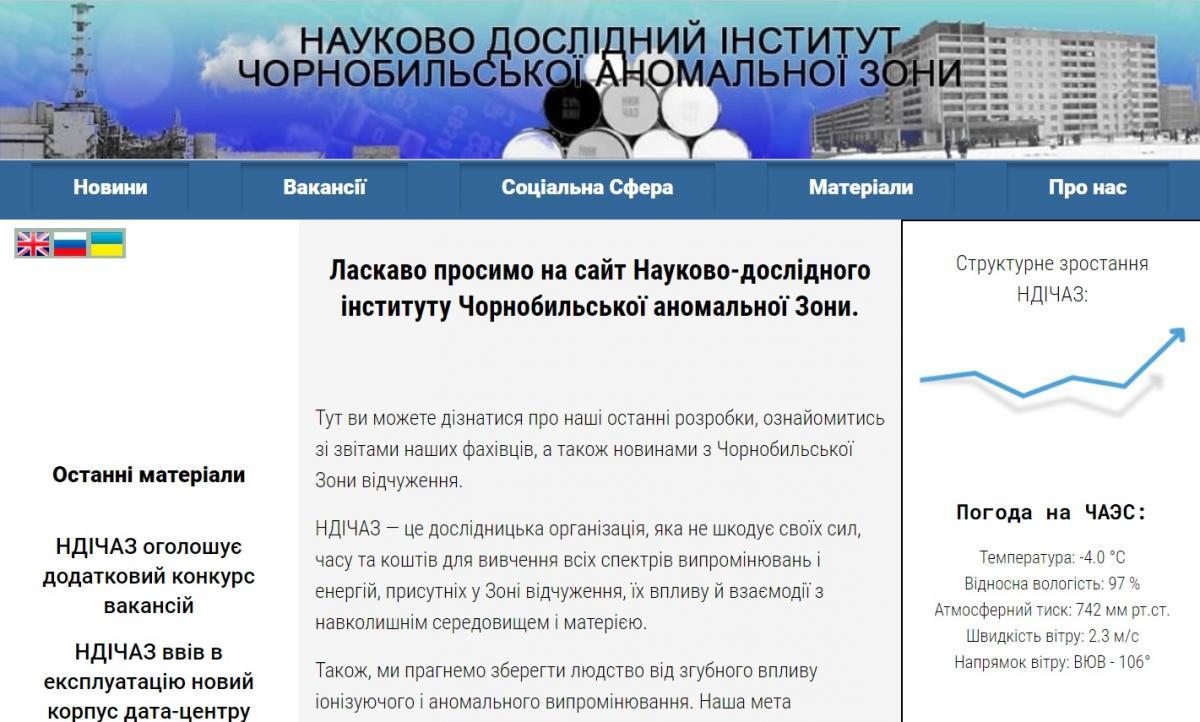 Так виглядає сайт НДІЧАЗ / скріншот