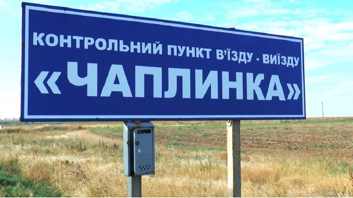 """На админгранице с Крымом будет временно закрыт КПВВ """"Чаплинка"""" / фото facebook.com/ppu.gov.ua"""