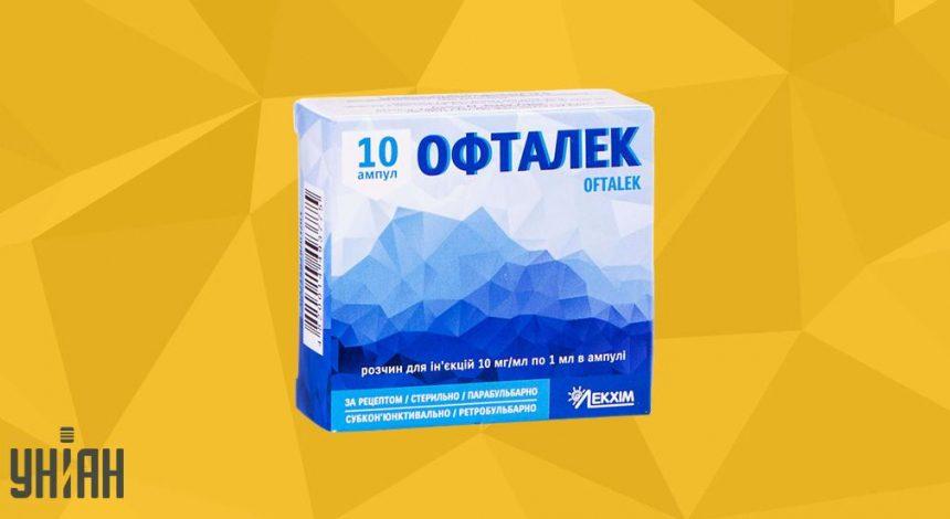 Офталек фото упаковки