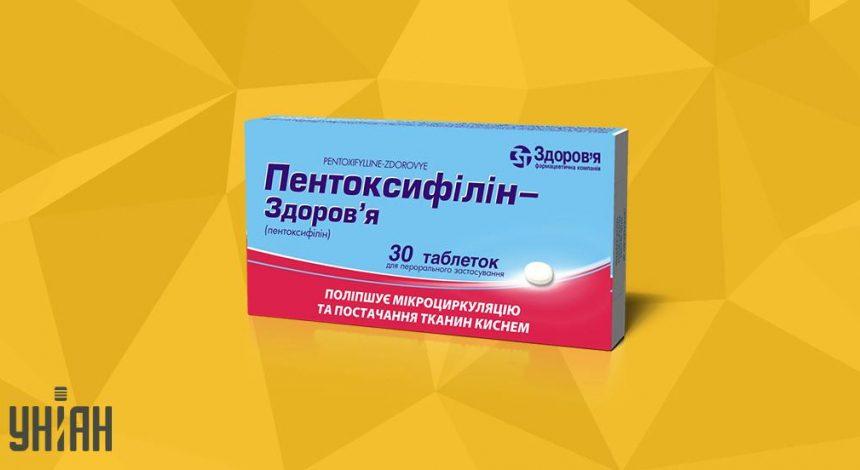 ПЕНТОКСИФИЛЛИН фото упаковки