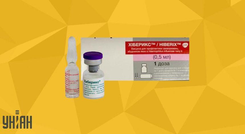 Хіберикс вакцина фото упаковки
